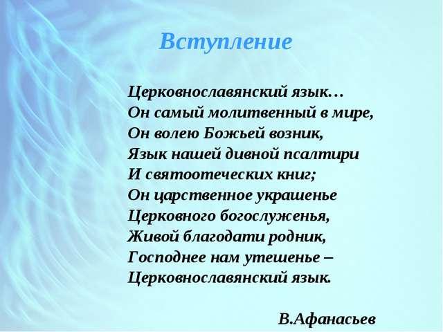 Церковнославянский язык… Он самый молитвенный в мире, Он волею Божьей возник,...