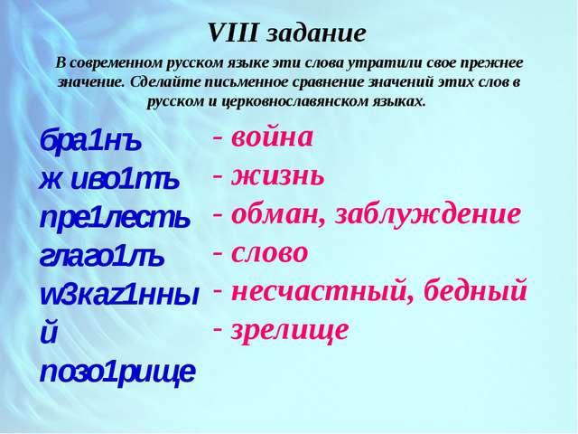 VIII задание В современном русском языке эти слова утратили свое прежнее знач...