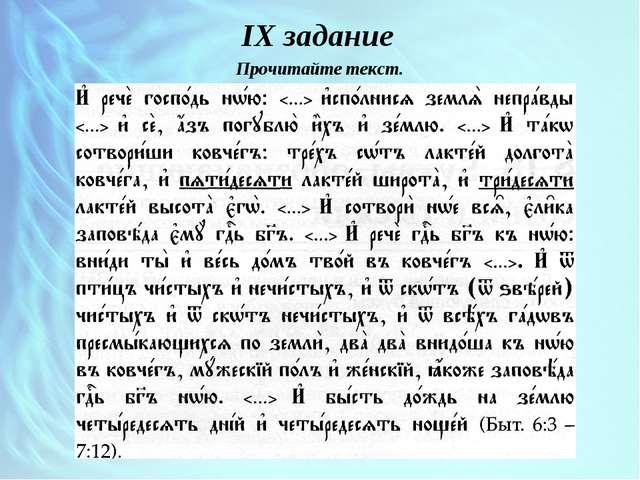 IX задание Прочитайте текст.