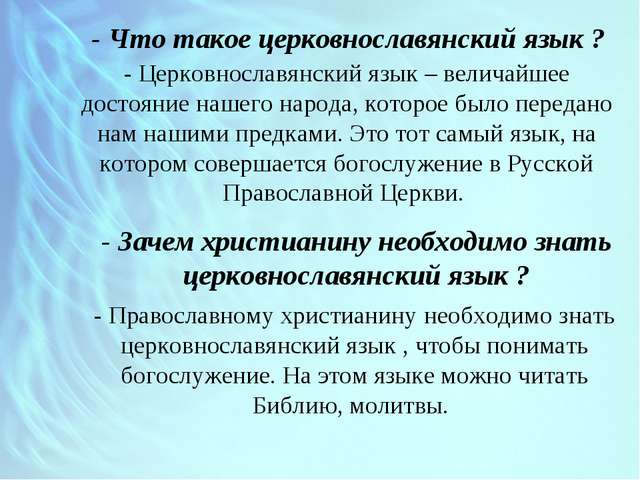 - Что такое церковнославянский язык ? - Церковнославянский язык – величайшее...