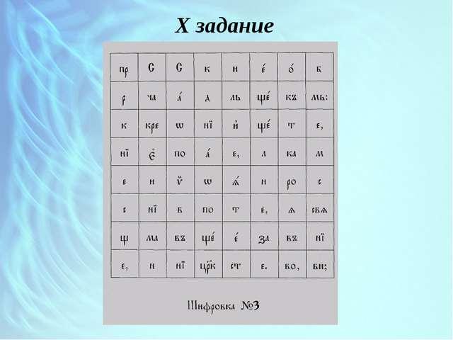 X задание Разгадай зашифрованное послание