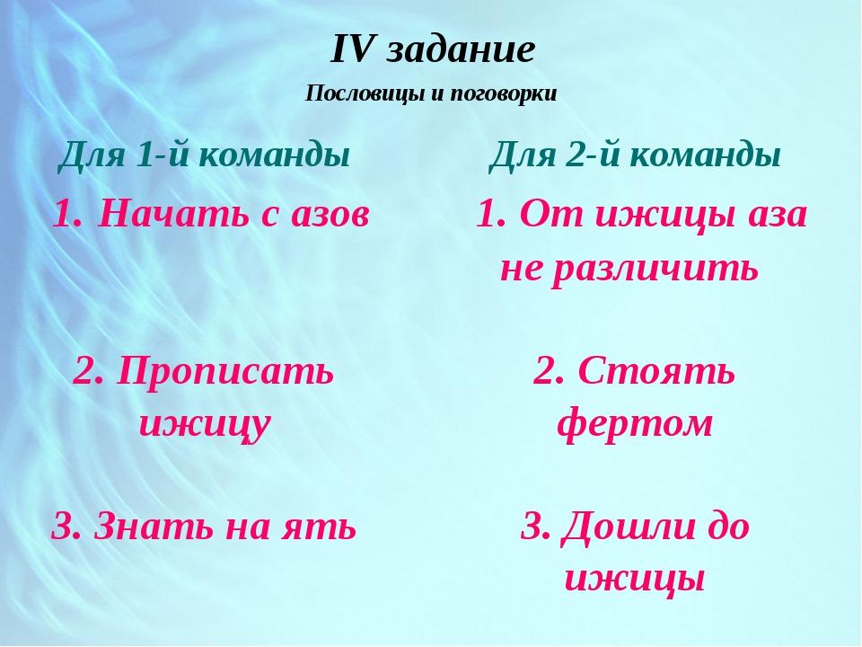 IV задание Пословицы и поговорки Для 1-й команды 1. Начать с азов 2. Прописа...