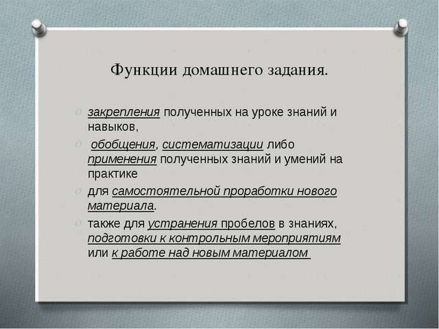Функции домашнего задания. закрепления полученных на уроке знаний и навыков,...