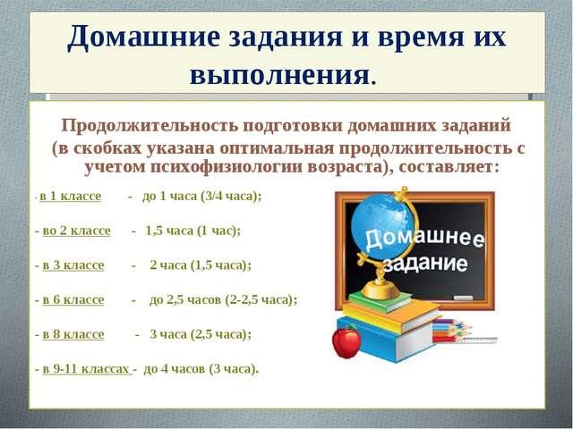 Домашние задания и время их выполнения. Продолжительность подготовки домашних...