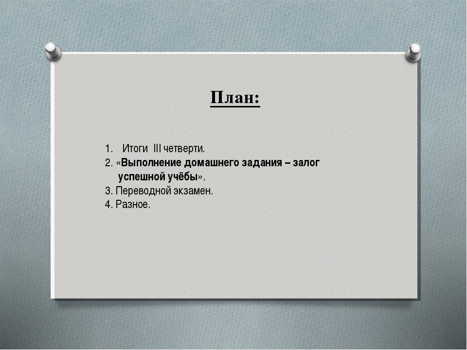 План: Итоги III четверти. 2. «Выполнение домашнего задания – залог успешной у...
