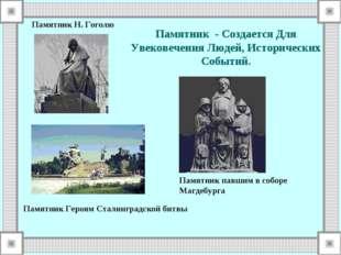 Памятник - Создается Для Увековечения Людей, Исторических Событий. Памятник Г