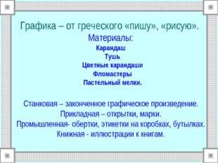 Графика – от греческого «пишу», «рисую». Материалы: Карандаш Тушь Цветные кар