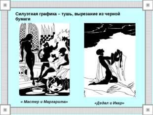 Силуэтная графика – тушь, вырезание из черной бумаги « Мастер и Маргарита» «Д