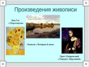 Ван Гог « Подсолнухи» Левитан « Вечерни й звон» Орест Кипренский « Портрет А