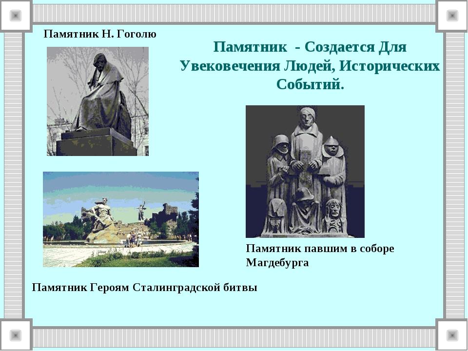 Памятник - Создается Для Увековечения Людей, Исторических Событий. Памятник Г...