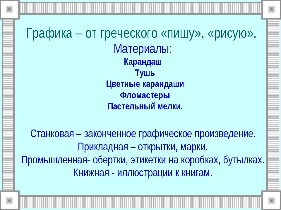 Графика – от греческого «пишу», «рисую». Материалы: Карандаш Тушь Цветные кар...