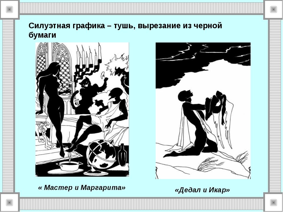 Силуэтная графика – тушь, вырезание из черной бумаги « Мастер и Маргарита» «Д...