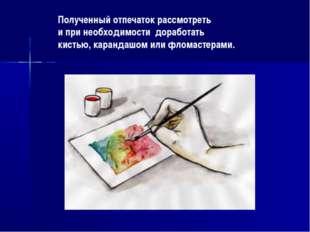 Полученный отпечаток рассмотреть и при необходимости доработать кистью, кара