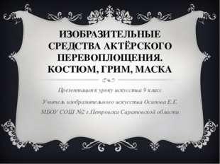 ИЗОБРАЗИТЕЛЬНЫЕ СРЕДСТВА АКТЁРСКОГО ПЕРЕВОПЛОЩЕНИЯ. КОСТЮМ, ГРИМ, МАСКА Презе