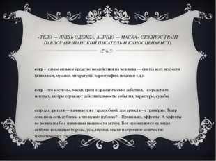 «ТЕЛО — ЛИШЬ ОДЕЖДА, АЛИЦО — МАСКА» СТЭЛИОС ГРАНТ ПАВЛОУ (БРИТАНСКИЙ ПИСАТЕЛ