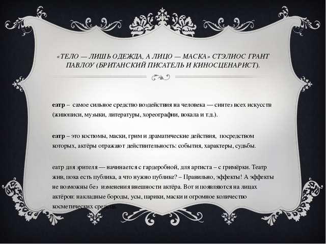 «ТЕЛО — ЛИШЬ ОДЕЖДА, АЛИЦО — МАСКА» СТЭЛИОС ГРАНТ ПАВЛОУ (БРИТАНСКИЙ ПИСАТЕЛ...