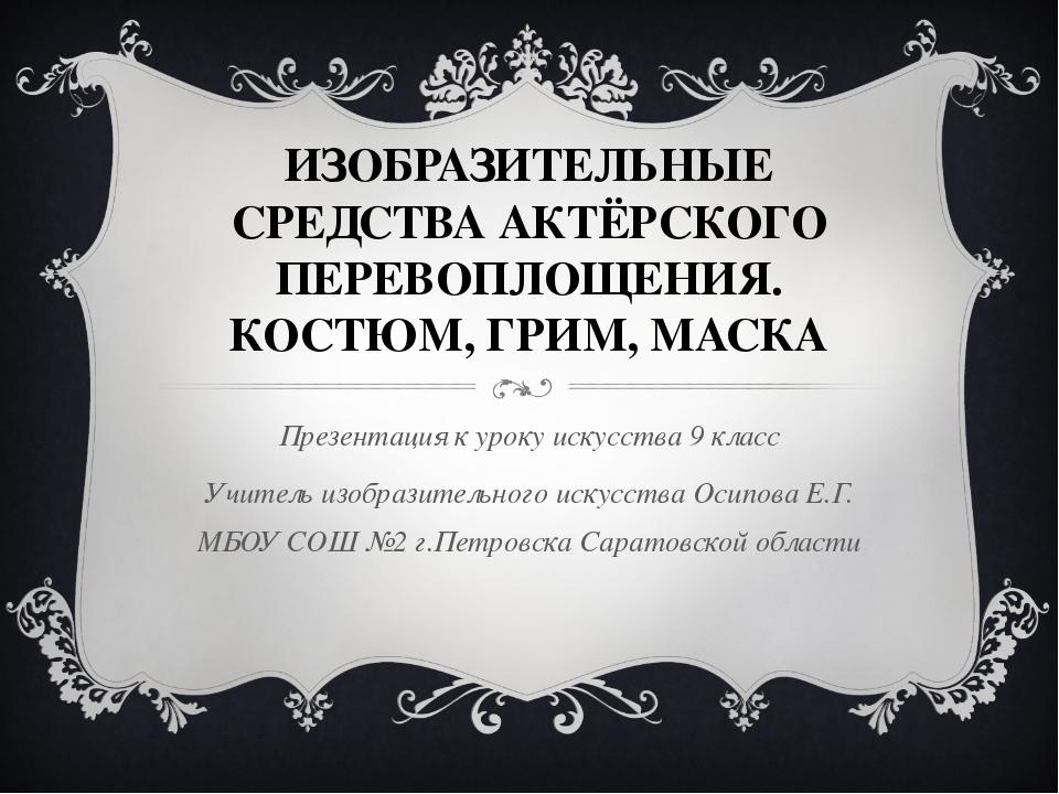 ИЗОБРАЗИТЕЛЬНЫЕ СРЕДСТВА АКТЁРСКОГО ПЕРЕВОПЛОЩЕНИЯ. КОСТЮМ, ГРИМ, МАСКА Презе...
