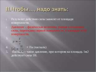 Результат действия силы зависит от площади поверхности. Давление – физическая