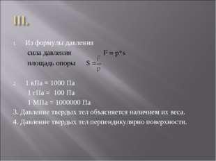 Из формулы давления сила давления F = p*s площадь опоры S = 1 кПа = 1000 Па 1