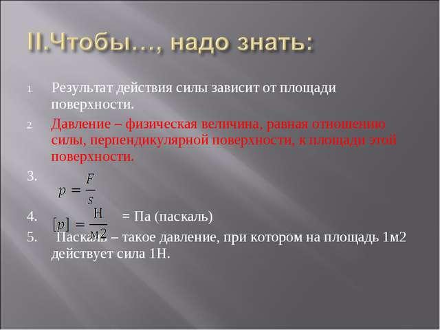 Результат действия силы зависит от площади поверхности. Давление – физическая...