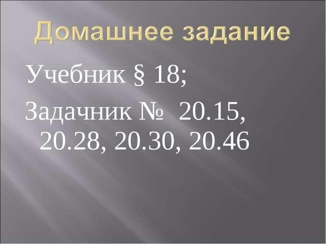 Учебник § 18; Задачник № 20.15, 20.28, 20.30, 20.46