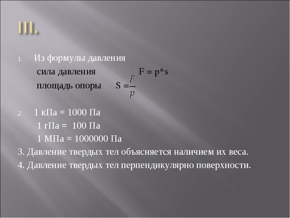 Из формулы давления сила давления F = p*s площадь опоры S = 1 кПа = 1000 Па 1...