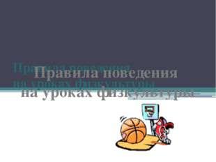 Правила поведения на уроках физкультуры Правила поведения на уроках физкультуры
