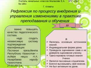 Учитель начальных классов Малахова Е.А. КГУ «ОШ № 184» Г. Алматы Рефлексия п