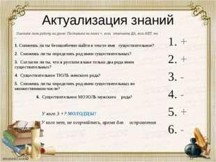 Актуализация знаний Оцените свою работу на уроке. Поставьте на полях +, если