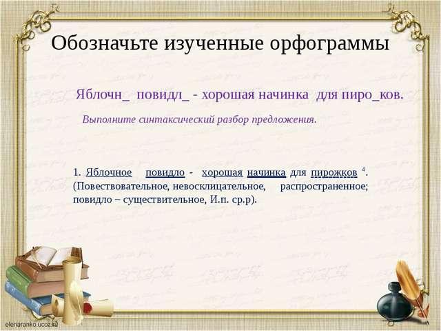 Обозначьте изученные орфограммы Яблочн_ повидл_ - хорошая начинка для пиро_ко...