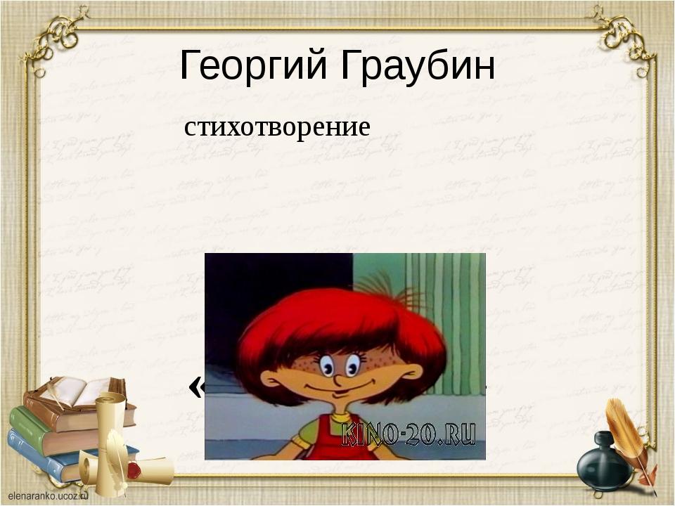 Георгий Граубин стихотворение «МОЗОЛЬ»