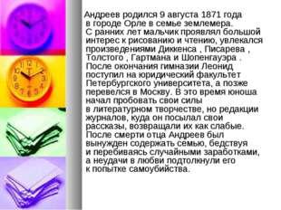 Андреев родился 9 августа 1871 года вгороде Орле всемье землемера. Сранни