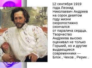 12 сентября 1919 года Леонид Николаевич Андреев насорок девятом году жизни