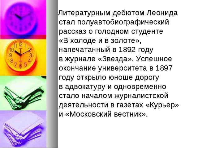 Литературным дебютом Леонида стал полуавтобиографический рассказ оголодном...