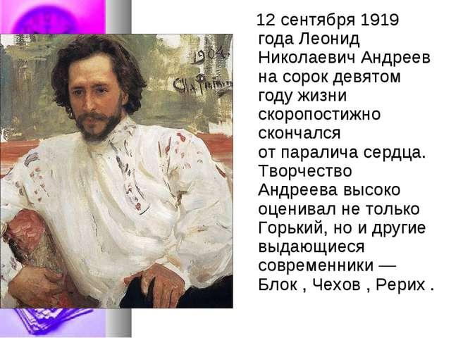 12 сентября 1919 года Леонид Николаевич Андреев насорок девятом году жизни...