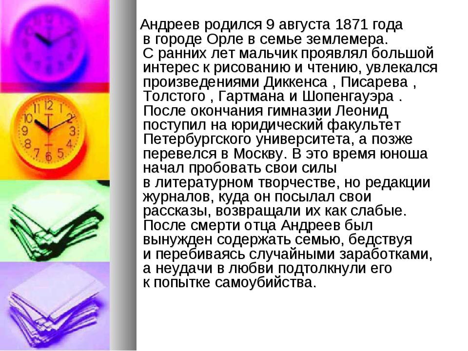 Андреев родился 9 августа 1871 года вгороде Орле всемье землемера. Сранни...