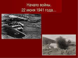 Начало войны. 22 июня 1941 года…