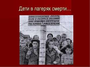 Дети в лагерях смерти…