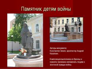 Памятник детям войны Авторы монумента: Константин Зинич, архитектор Андрей Ка