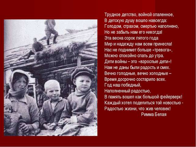 Трудное детство, войной опаленное, В детскую душу вошло навсегда: Голодом, ст...