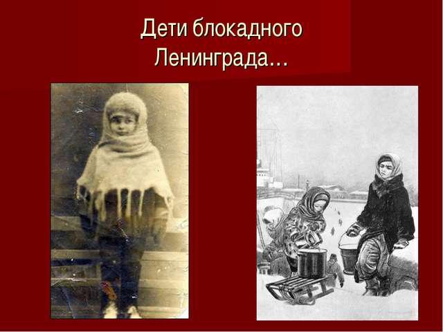Дети блокадного Ленинграда…