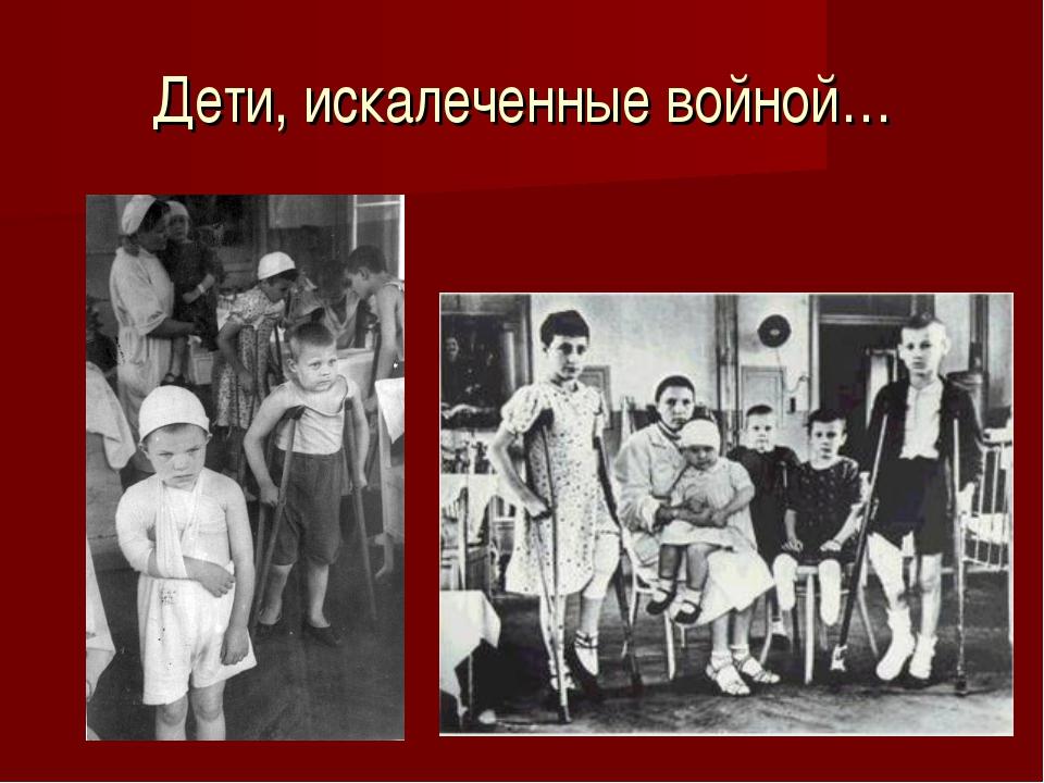 Дети, искалеченные войной…