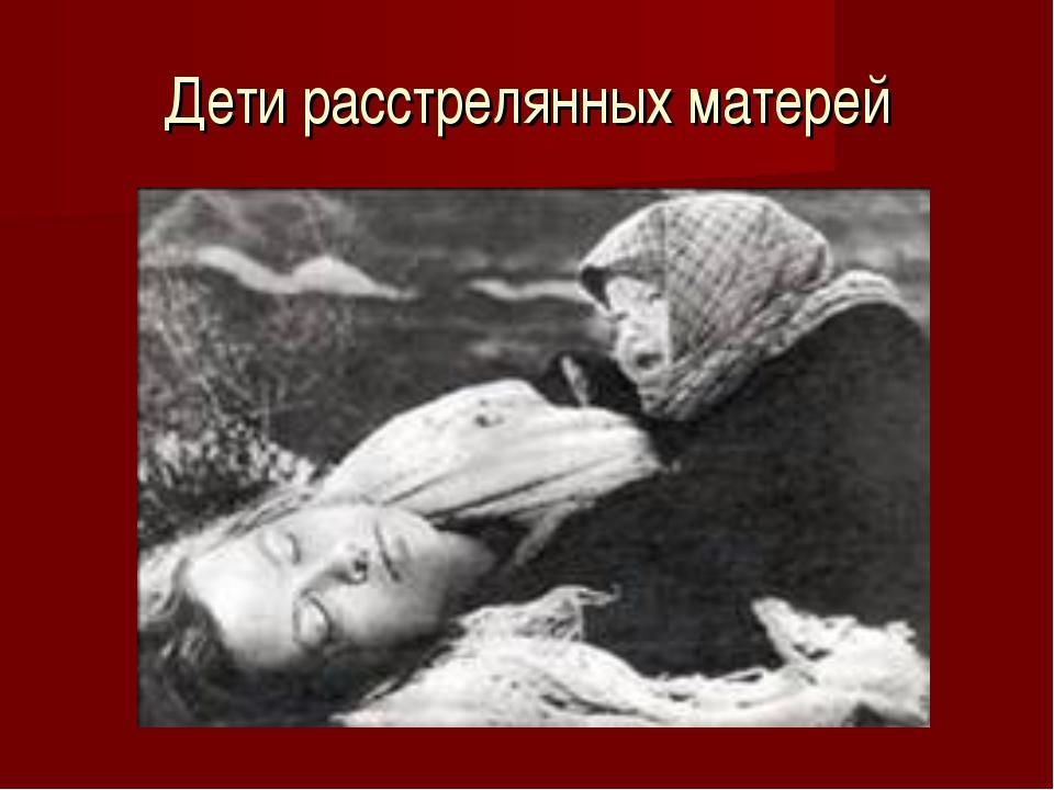 Дети расстрелянных матерей