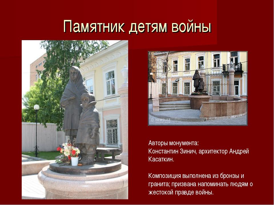 Памятник детям войны Авторы монумента: Константин Зинич, архитектор Андрей Ка...