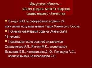 Иркутская область – малая родина многих творцов славы нашего Отечества В годы