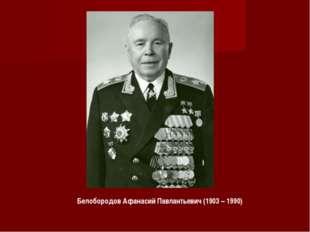 Белобородов Афанасий Павлантьевич (1903 – 1990)