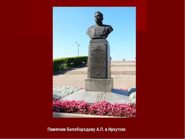Памятник Белобородову А.П. в Иркутске