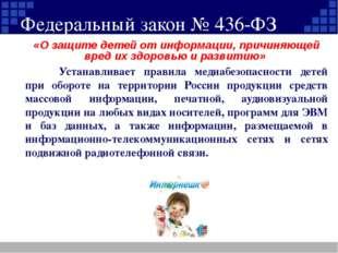 Федеральный закон № 436-ФЗ «О защите детей от информации, причиняющей вред их