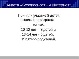 Анкета «Безопасность и Интернет» Приняли участие 8 детей школьного возраста,