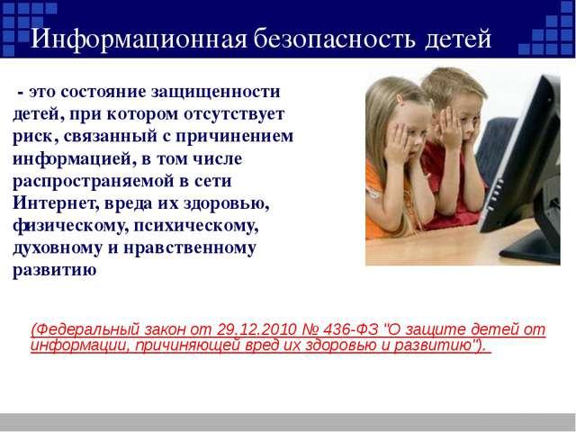 Информационная безопасность детей - это состояние защищенности детей, при кот...